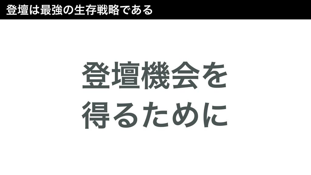 ొஃػձΛ ಘΔͨΊʹ ొஃ࠷ڧͷੜଘઓུͰ͋Δ