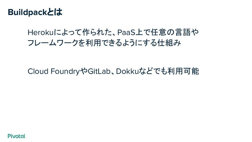 Buildpackとは Herokuによって作られた、PaaS上で任意の言語や フレームワーク...
