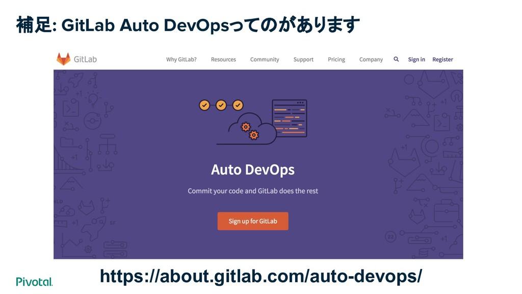 補足: GitLab Auto DevOpsってのがあります https://about.gi...