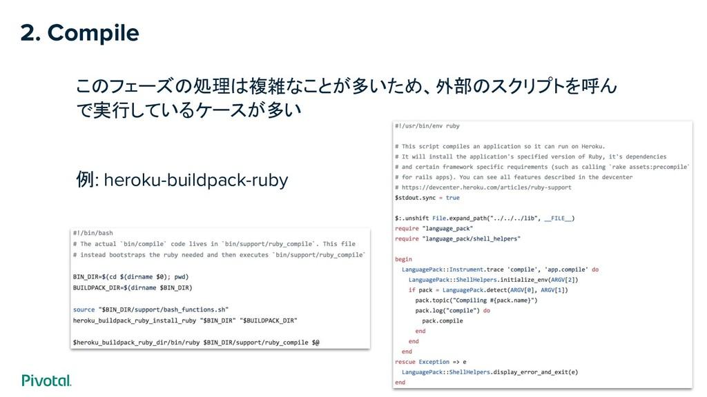 2. Compile このフェーズの処理は複雑なことが多いため、外部のスクリプトを呼ん で実行...