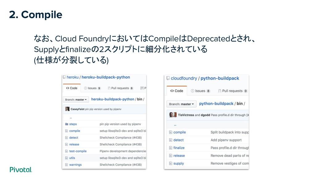 2. Compile なお、Cloud FoundryにおいてはCompileはDepreca...