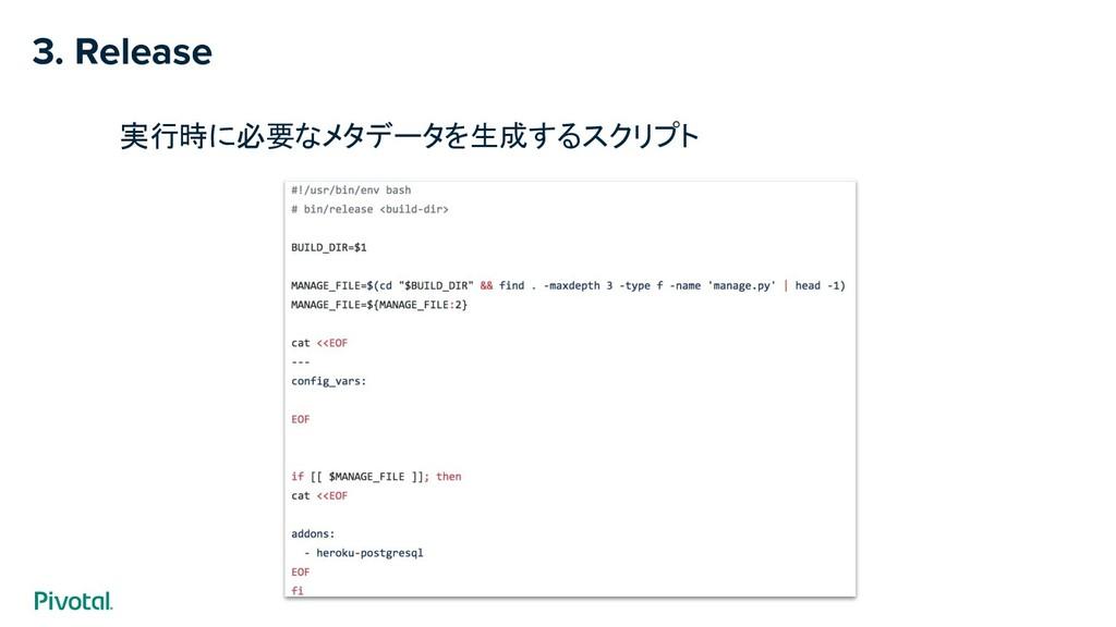 3. Release 実行時に必要なメタデータを生成するスクリプト