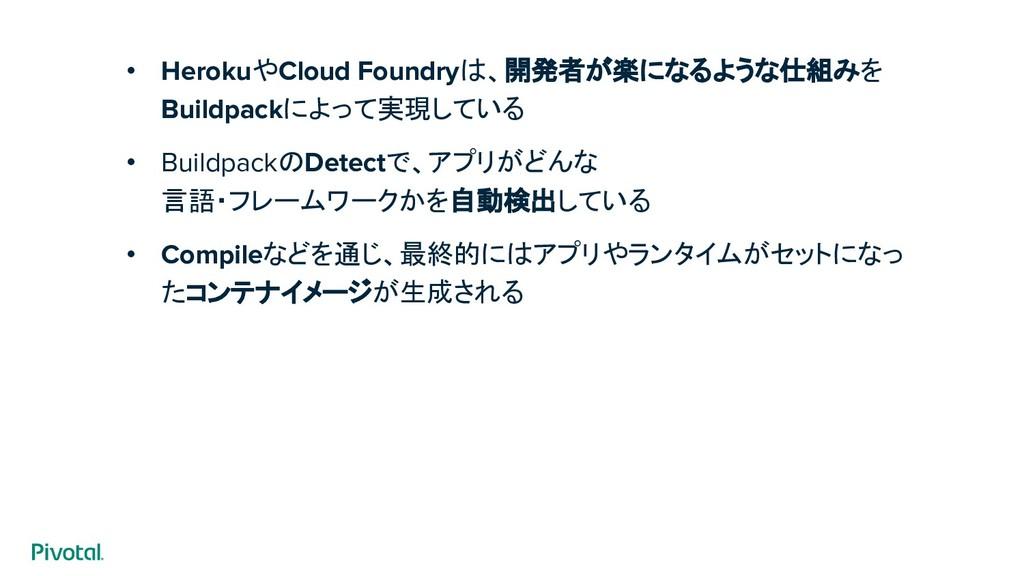 • HerokuやCloud Foundryは、開発者が楽になるような仕組みを Buildpa...