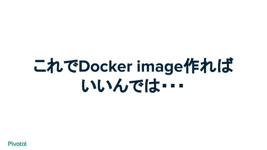 これでDocker image作れば いいんでは・・・