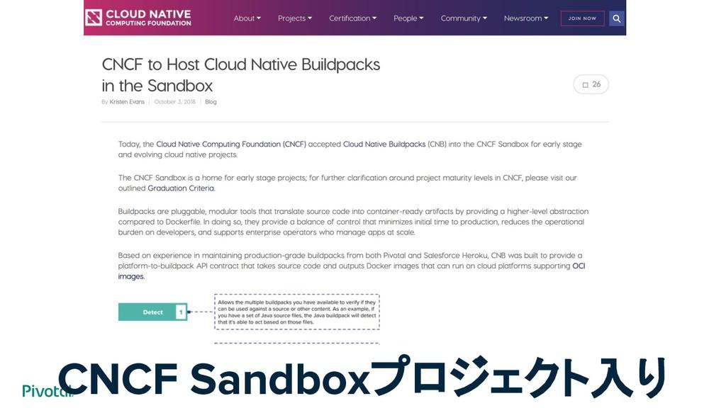 CNCF Sandboxプロジェクト入り