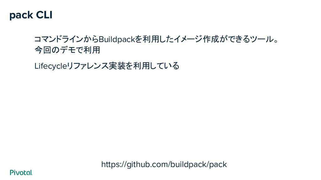 pack CLI コマンドラインからBuildpackを利用したイメージ作成ができるツール。 ...