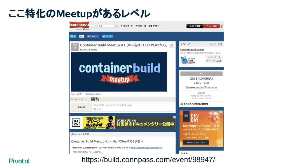 ここ特化のMeetupがあるレベル https://build.connpass.com/ev...