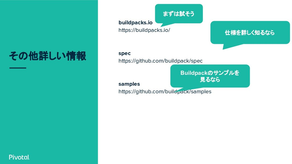 その他詳しい情報 buildpacks.io https://buildpacks.io/ s...