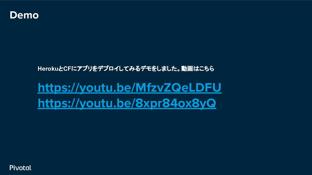Demo HerokuとCFにアプリをデプロイしてみるデモをしました。動画はこちら https...