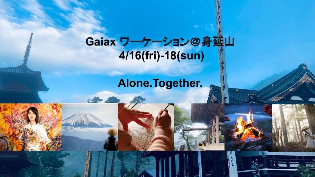 Gaiax ワーケーション@身延山 4/16(fri)-18(sun) Alone.Toget...