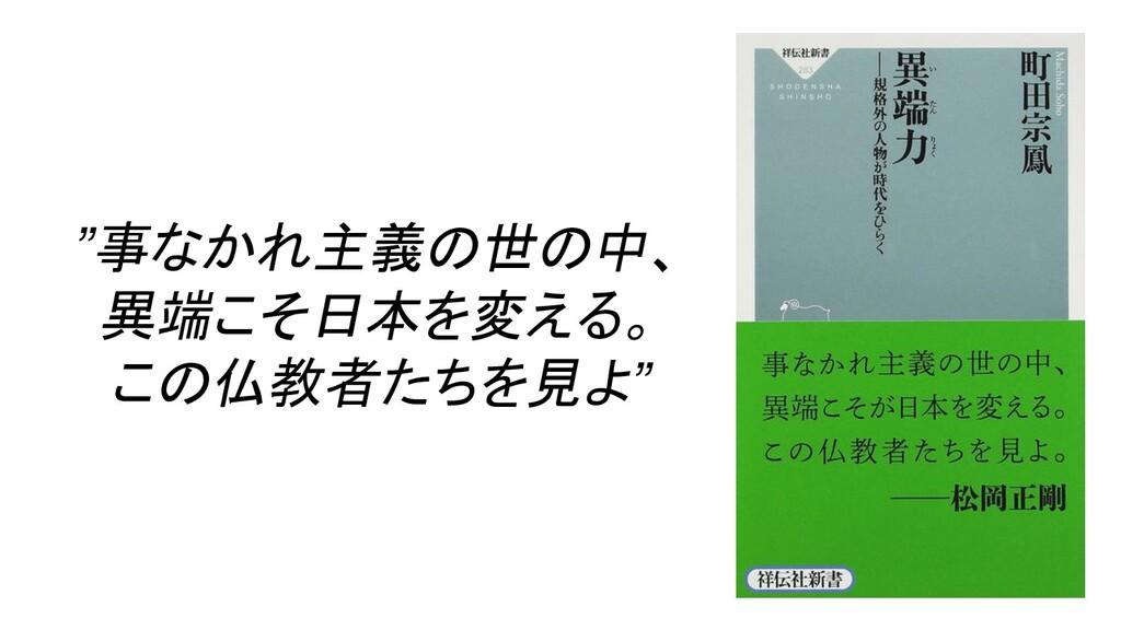 """""""事なかれ主義の世の中、 異端こそ日本を変える。 この仏教者たちを見よ"""""""
