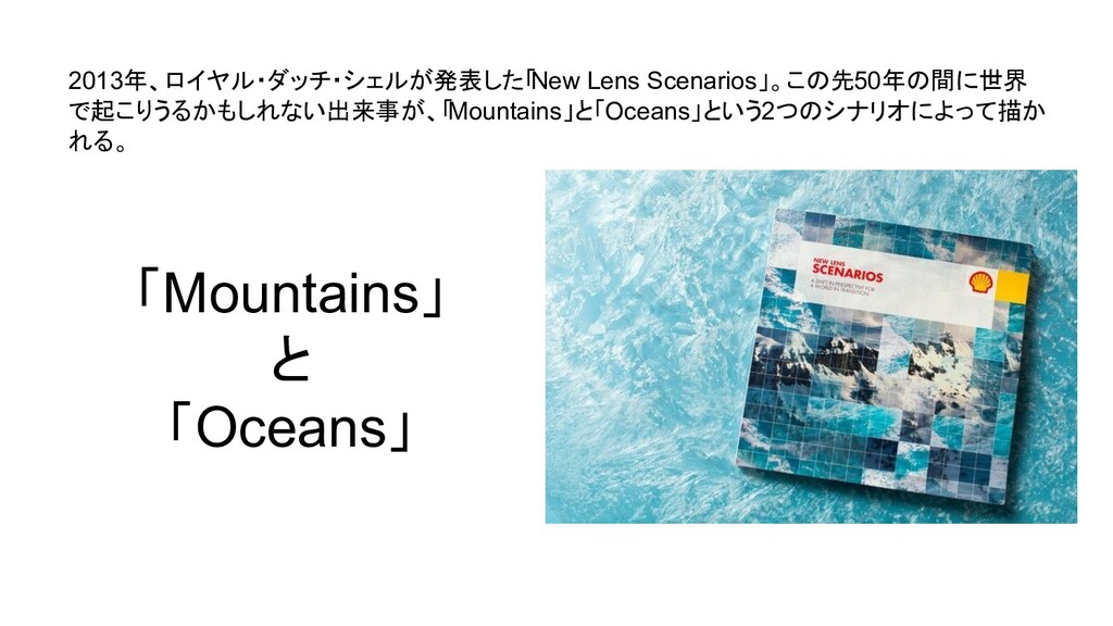 「Mountains」 と 「Oceans」 2013年、ロイヤル・ダッチ・シェルが発表した「...