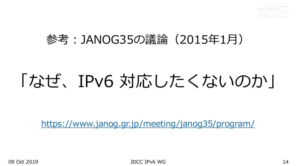 09 Oct 2019 JDCC IPv6 WG 14 参考︓JANOG35の議論(2015年...
