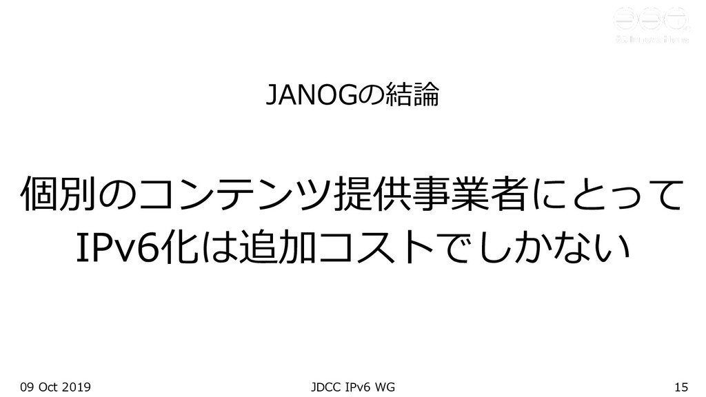 09 Oct 2019 JDCC IPv6 WG 15 JANOGの結論 個別のコンテンツ提供...