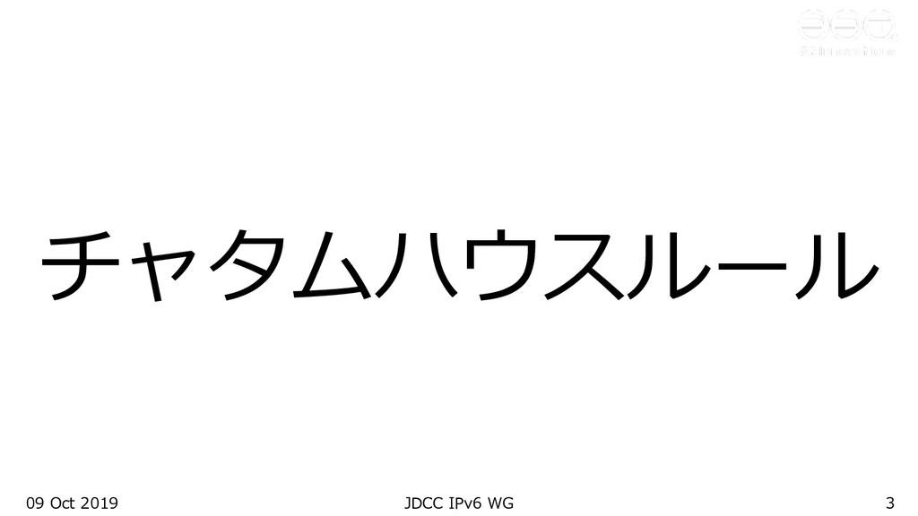 09 Oct 2019 JDCC IPv6 WG 3 チャタムハウスルール