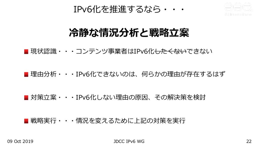 IPv6化を推進するなら・・・ 冷静な情況分析と戦略⽴案 現状認識・・・コンテンツ事業者はIP...