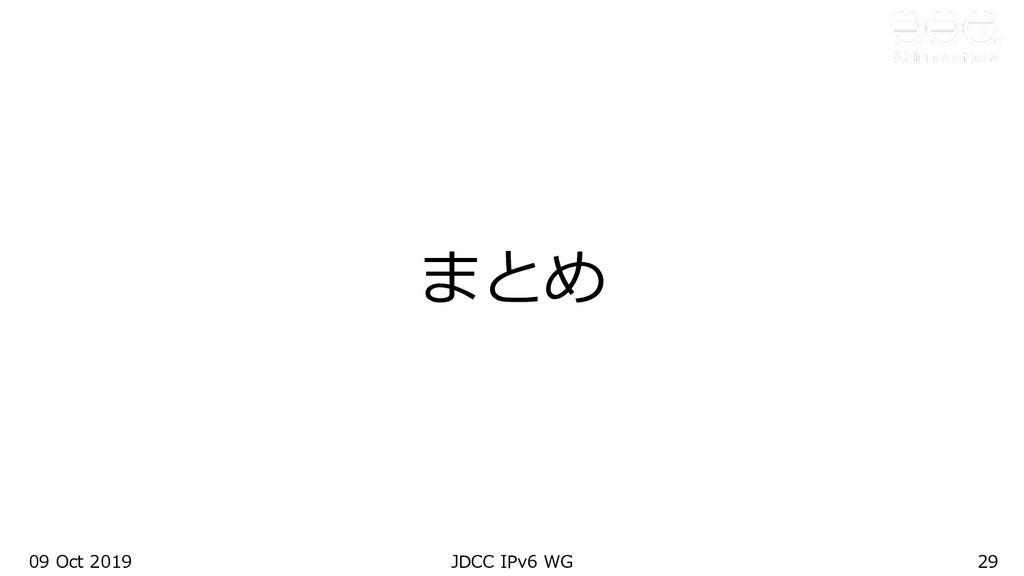 09 Oct 2019 JDCC IPv6 WG 29 まとめ