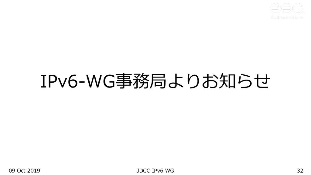 IPv6-WG事務局よりお知らせ 09 Oct 2019 JDCC IPv6 WG 32