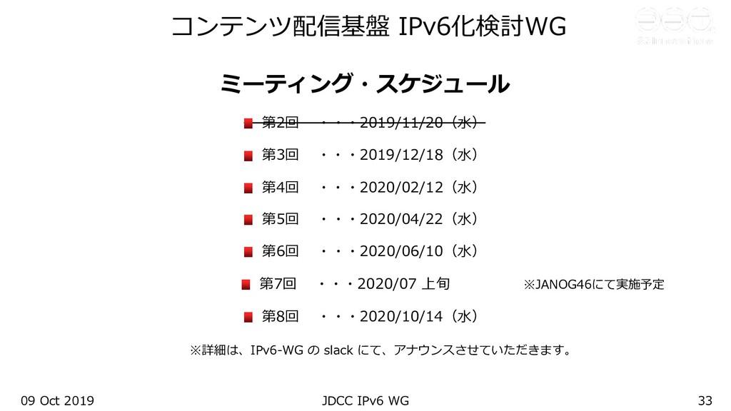 コンテンツ配信基盤 IPv6化検討WG ミーティング・スケジュール 第2回 ・・・2019/1...