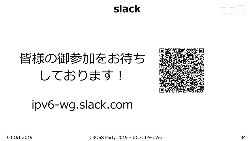 04 Oct 2019 CROSS Party 2019 - JDCC IPv6 WG 34 ...