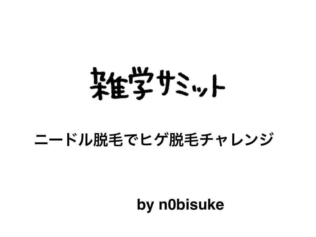 χʔυϧໟͰώήໟνϟϨϯδ by n0bisuke