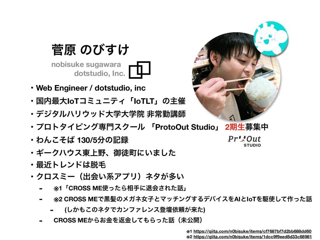 ੁݪ ͷͼ͚͢ dotstudio, Inc. ɾWeb Engineer / dotstud...