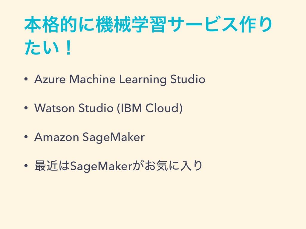 ຊ֨తʹػցֶशαʔϏε࡞Γ ͍ͨʂ • Azure Machine Learning Stu...
