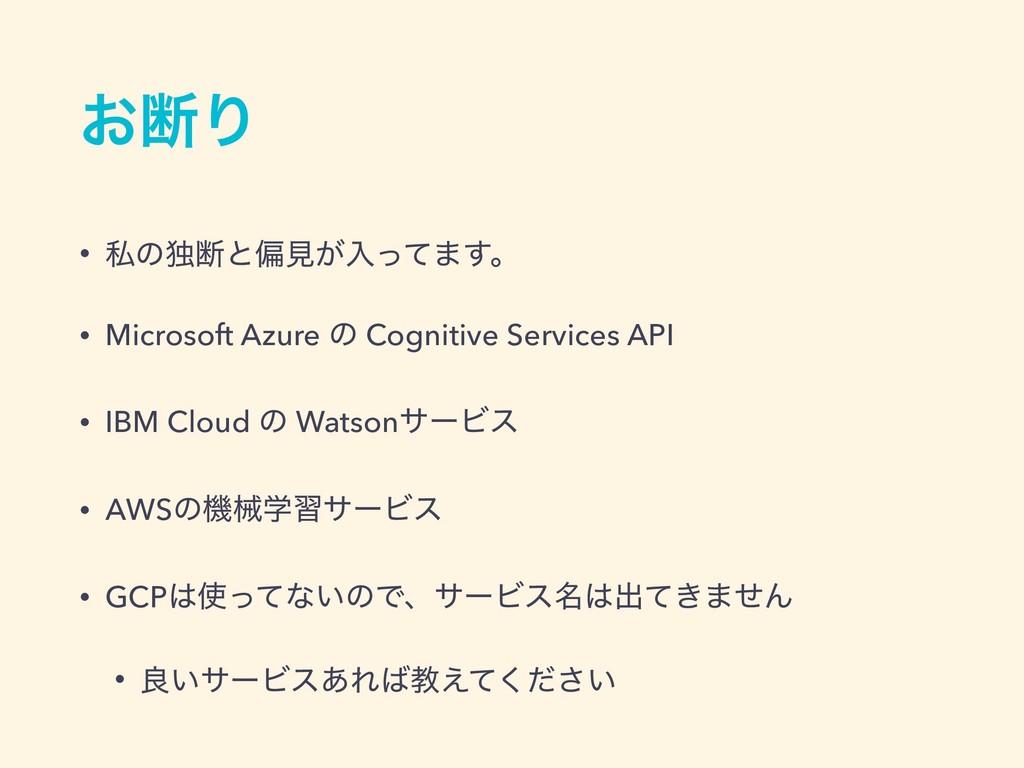 ͓அΓ • ࢲͷಠஅͱภݟ͕ೖͬͯ·͢ɻ • Microsoft Azure ͷ Cognit...