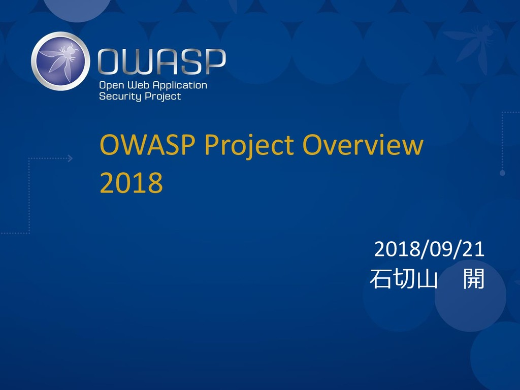 OWASP Project Overview 2018 2018/09/21 石切山 開