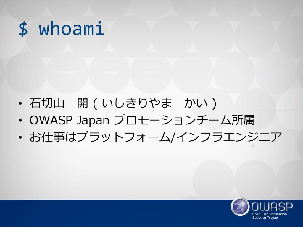 $ whoami • 石切山 開 ( いしきりやま かい ) • OWASP Japan プロ...