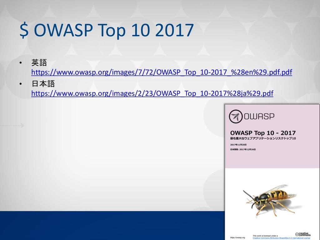 $ OWASP Top 10 2017 • 英語 https://www.owasp.org/...