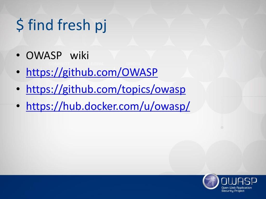$ find fresh pj • OWASP wiki • https://github.c...