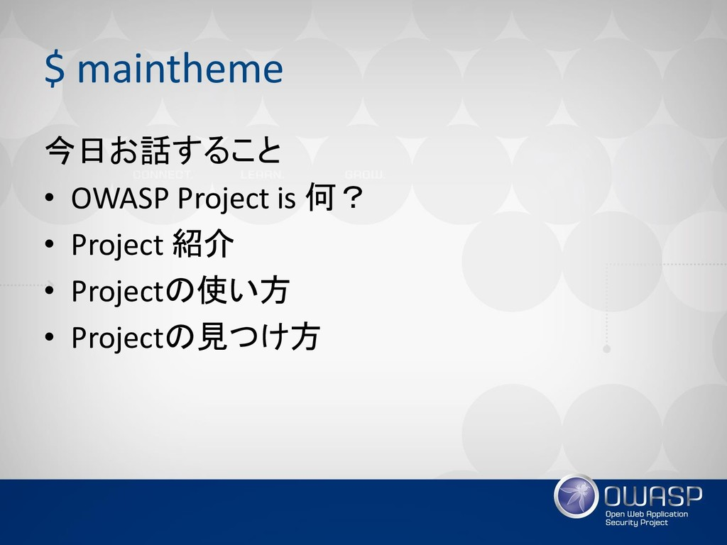 $ maintheme 今日お話すること • OWASP Project is 何? • Pr...