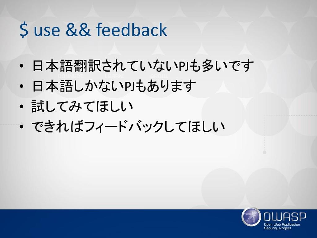 $ use && feedback • 日本語翻訳されていないPJも多いです • 日本語しかな...