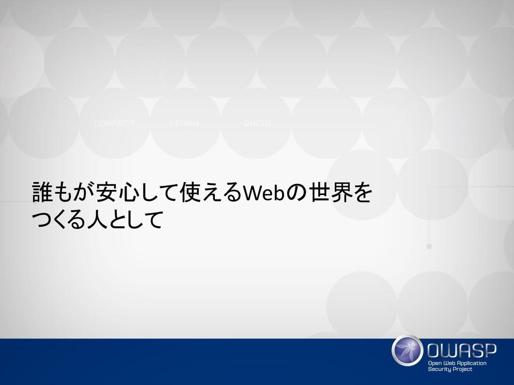 誰もが安心して使えるWebの世界を つくる人として