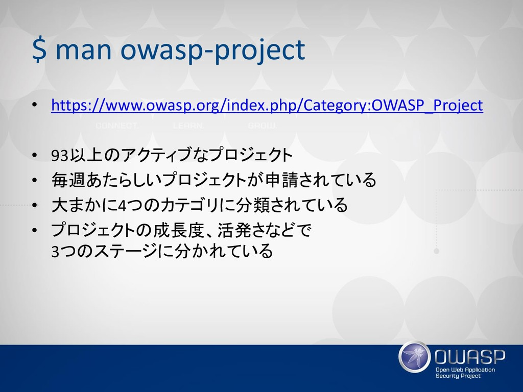 $ man owasp-project • https://www.owasp.org/ind...