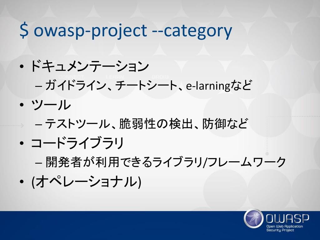 $ owasp-project --category • ドキュメンテーション – ガイドライ...