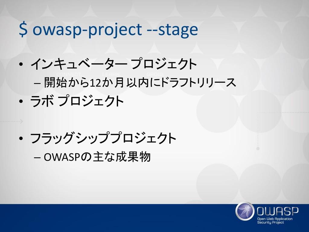 $ owasp-project --stage • インキュベーター プロジェクト – 開始か...