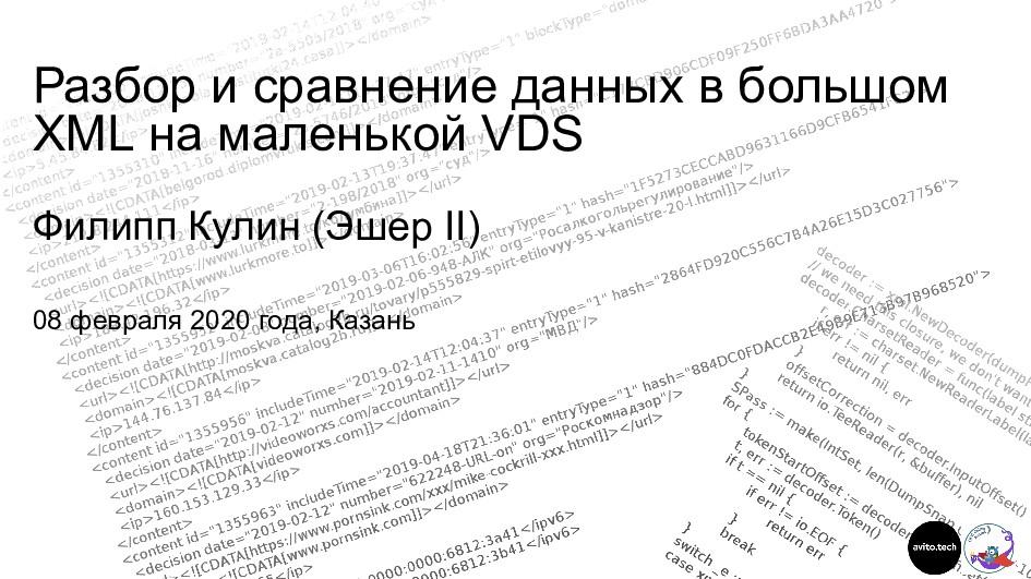 Разбор и сравнение данных в большом XML на мале...