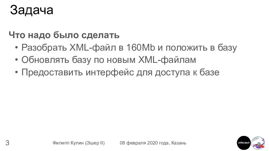 3 Филипп Кулин (Эшер II) 08 февраля 2020 года, ...