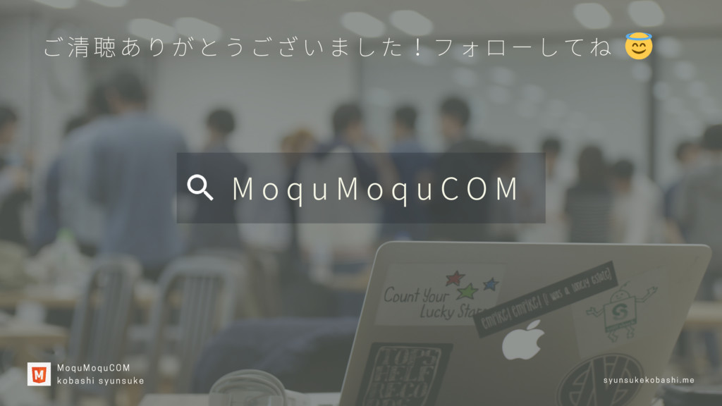 MoquMoquCOM kobashi syunsuke syunsukekobashi.me...