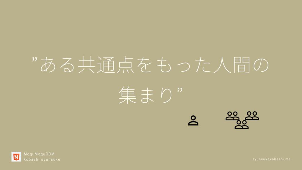 """""""ある共通点をもった⼈間の 集まり"""" MoquMoquCOM kobashi syunsuk..."""