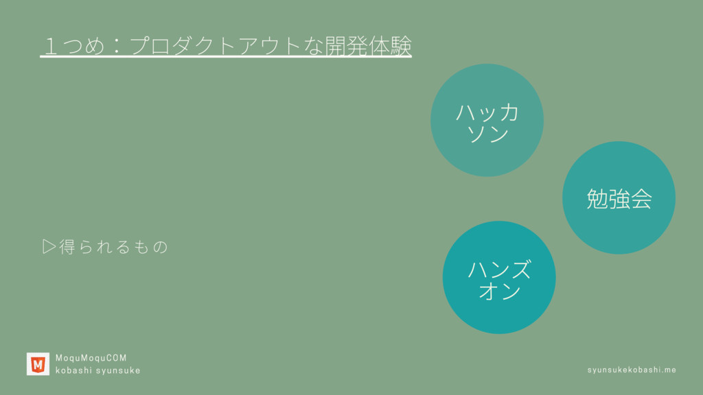 1つめ:プロダクトアウトな開発体験 MoquMoquCOM kobashi syunsuke ...