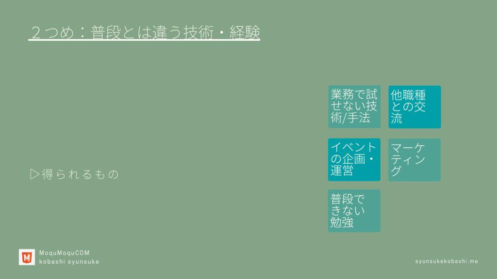 2つめ:普段とは違う技術・経験 MoquMoquCOM kobashi syunsuke sy...