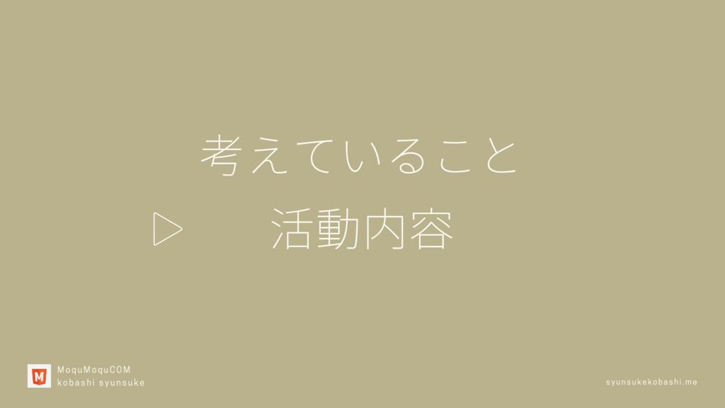 考えていること 活動内容 MoquMoquCOM kobashi syunsuke syun...