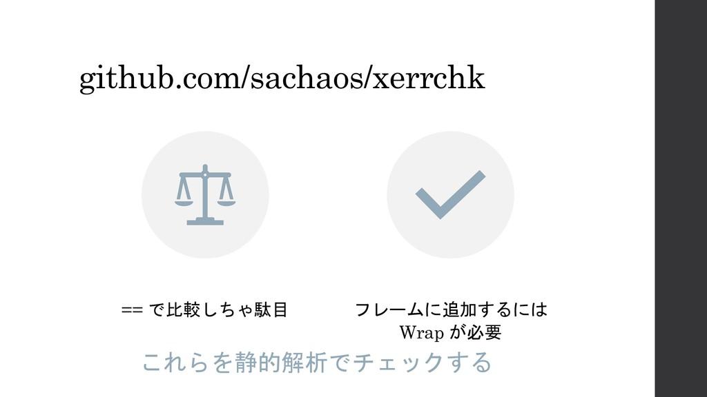 github.com/sachaos/xerrchk ==  ! ...