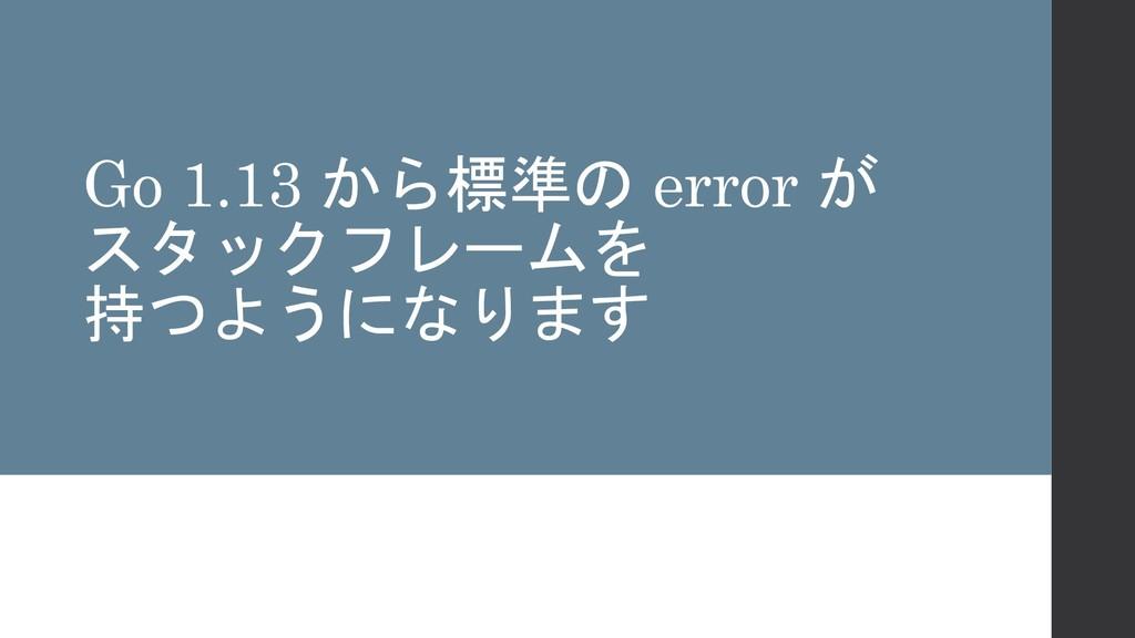 Go 1.13  error