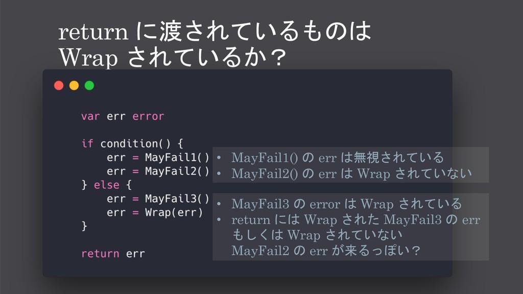 return   Wrap   • MayFail1()  e...