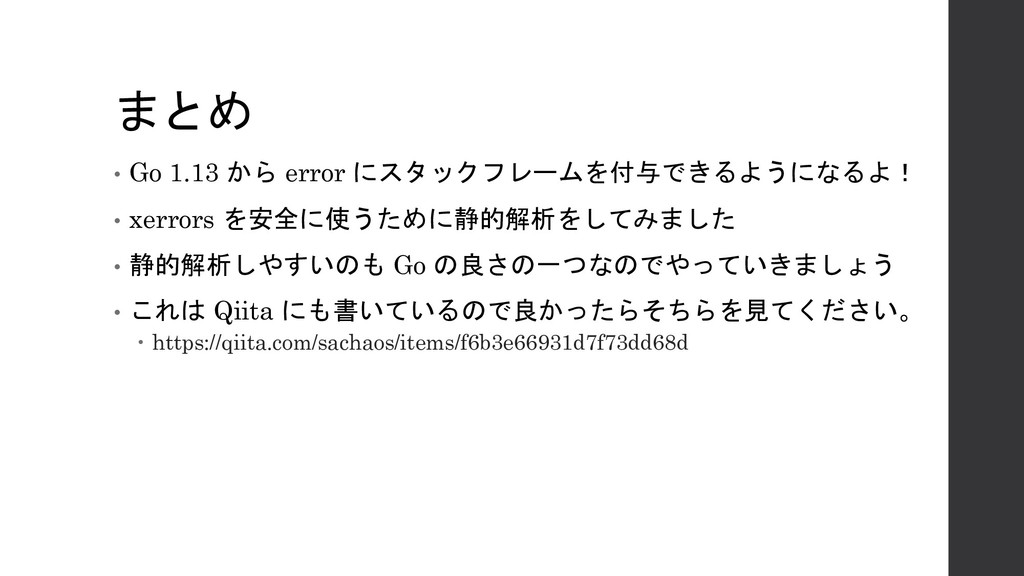 "• Go 1.13  error $%&#')*(""-,  8 •..."
