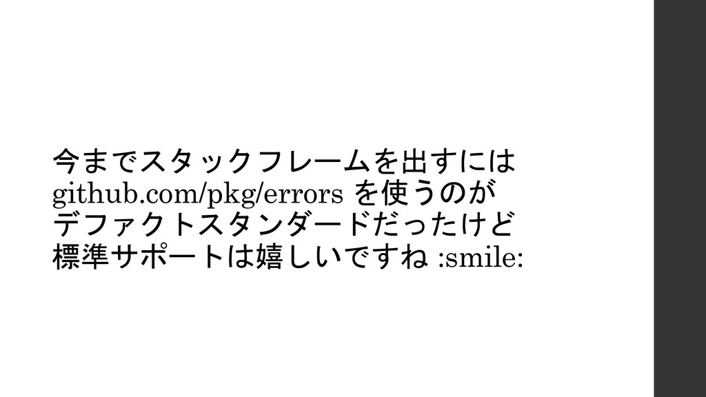 """"""" !$ github.com/pkg/errors # ..."""